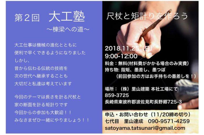 第2回 大工塾開講決定!!