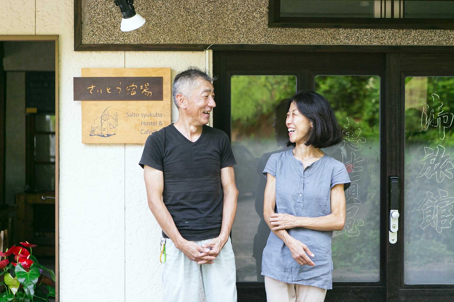 「さいとう宿場」を営んでいるのは齋藤仁さん、晶子さん夫妻。